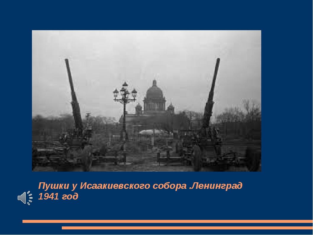 Пушки у Исаакиевского собора .Ленинград 1941 год Пушки у Исаакиевского собора …