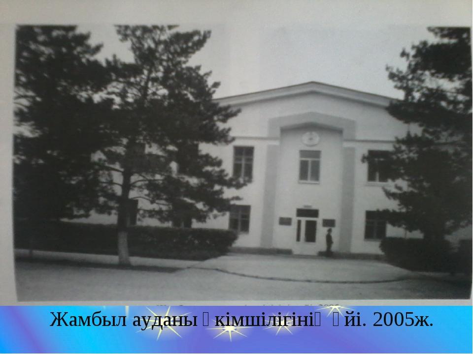 Жамбыл ауданы әкімшілігінің үйі. 2005ж.
