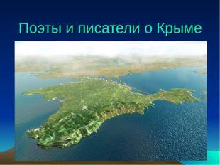 Поэты и писатели о Крыме