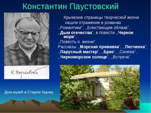 Константин Паустовский Крымские страницы творческой жизни нашли отражение в р