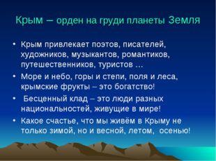 Крым – орден на груди планеты Земля Крым привлекает поэтов, писателей, художн