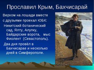 Прославил Крым, Бахчисарай Верхом на лошади вместе с друзьями проехал ЮБК: Ни