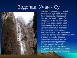 Водопад Учан - Су Свежее, слаще воздух горный Невнятный шум идет в лесу; Поет