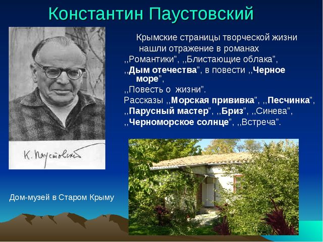 Константин Паустовский Крымские страницы творческой жизни нашли отражение в р...
