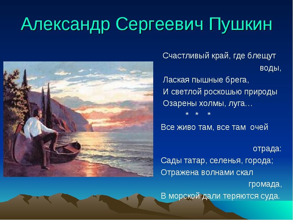 Александр Сергеевич Пушкин Счастливый край, где блещут воды, Лаская пышные бр...