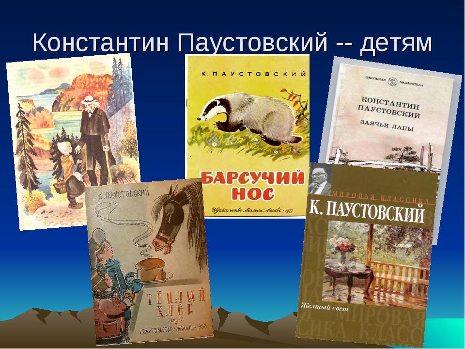 Константин Паустовский -- детям