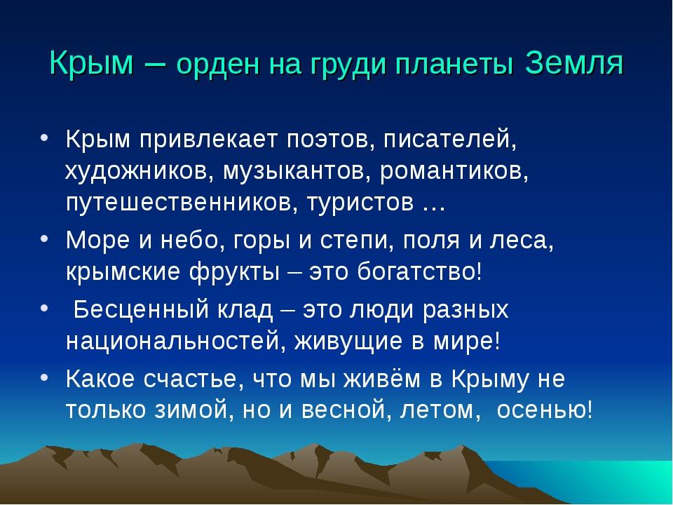 Крым – орден на груди планеты Земля Крым привлекает поэтов, писателей, художн...