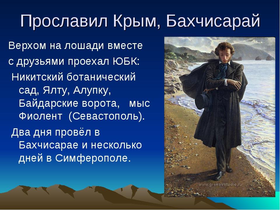 Прославил Крым, Бахчисарай Верхом на лошади вместе с друзьями проехал ЮБК: Ни...