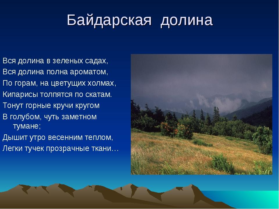 Байдарская долина Вся долина в зеленых садах, Вся долина полна ароматом, По г...
