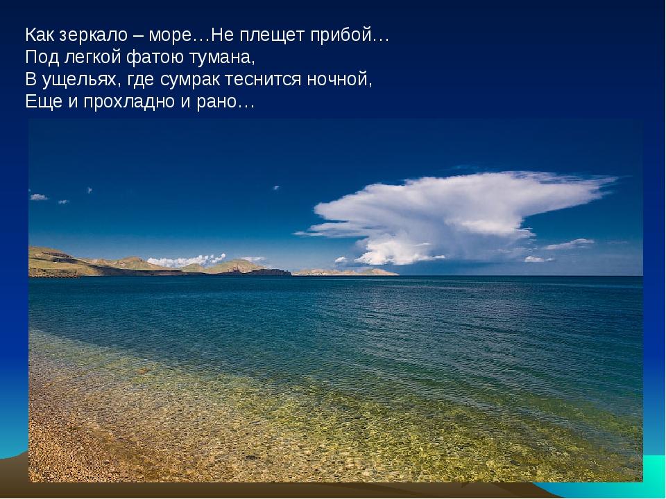 Как зеркало – море…Не плещет прибой… Под легкой фатою тумана, В ущельях, где...