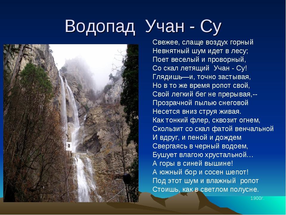 Водопад Учан - Су Свежее, слаще воздух горный Невнятный шум идет в лесу; Поет...