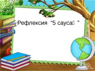 """Рефлексия """"5 саусақ """""""