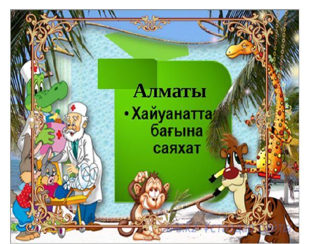Алматы