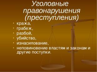 кража, грабеж, разбой, убийство, изнасилование, неповиновение властям и закон