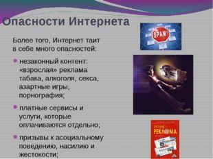 Опасности Интернета Более того, Интернет таит в себе много опасностей: незако