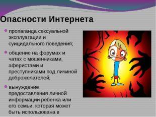 пропаганда сексуальной эксплуатации и суицидального поведения; общение на фор