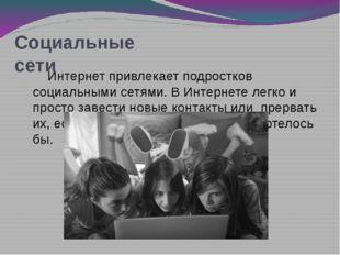 Социальные сети Интернет привлекает подростков социальными сетями. В Интернет