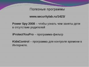 Полезные программы www.securitylab.ru/1423/ Power Spy 2008 – чтобы узнать чем