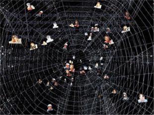 Без преувеличения, интернет - всемирная сеть, в которой, чтобы мы ни искали,