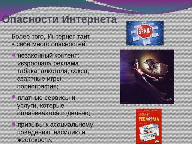 Опасности Интернета Более того, Интернет таит в себе много опасностей: незако...
