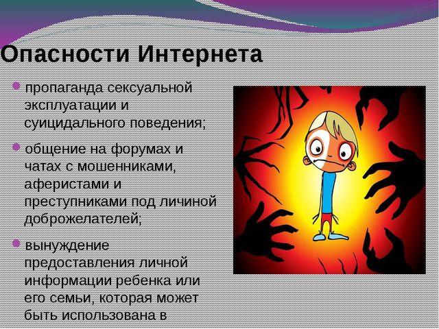 пропаганда сексуальной эксплуатации и суицидального поведения; общение на фор...