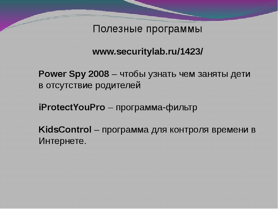 Полезные программы www.securitylab.ru/1423/ Power Spy 2008 – чтобы узнать чем...