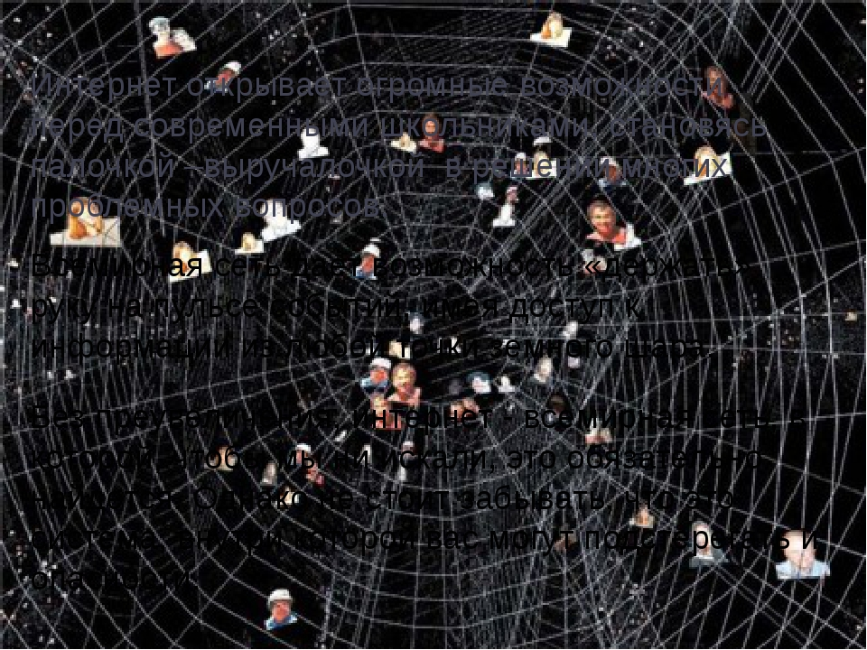 Без преувеличения, интернет - всемирная сеть, в которой, чтобы мы ни искали,...
