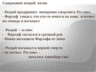 Содержание второй песни - Рогдай предпринял намерение умертвить Руслана - Фар