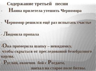 Содержание третьей песни - Наина прилетела утешить черномора - Черномор реши