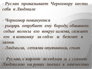 - Руслан приказывает Черномору нести себя к Людмиле - Черномор повинуется - р