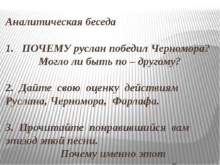 Аналитическая беседа 1. ПОЧЕМУ руслан победил Черномора? Могло ли быть по –