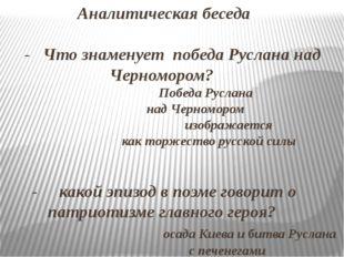 Аналитическая беседа - Что знаменует победа Руслана над Черномором? Победа Ру