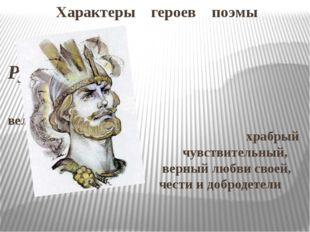 Характеры героев поэмы Руслан великодушный храбрый чувствительный, верный лю