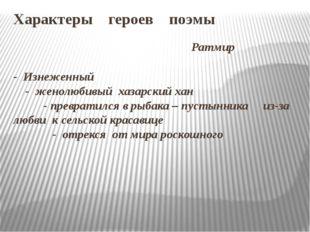Характеры героев поэмы Ратмир - Изнеженный - женолюбивый хазарский хан - прев
