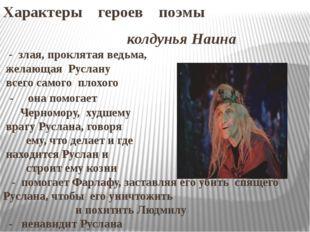 Характеры героев поэмы колдунья Наина - злая, проклятая ведьма, желающая Русл