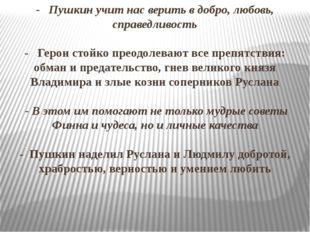 - Пушкин учит нас верить в добро, любовь, справедливость - Герои стойко преод