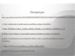 Литература 1.http://go.mail.ru/search?q=%D1%80%D0%B8%D1%81%D1%83%D0%BD%D0%BA