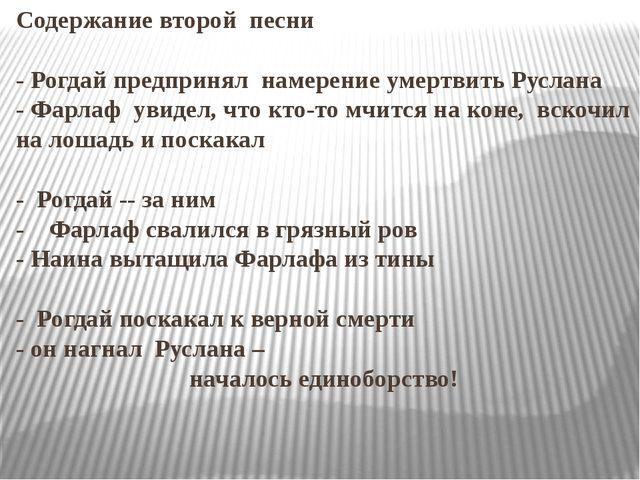Содержание второй песни - Рогдай предпринял намерение умертвить Руслана - Фар...