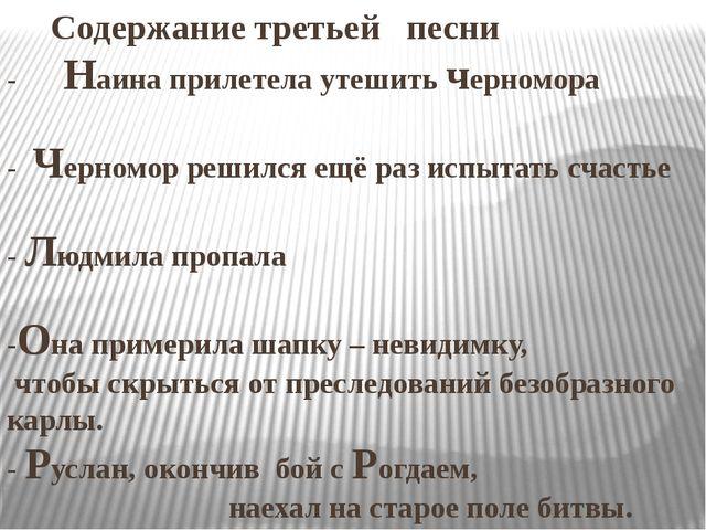 Содержание третьей песни - Наина прилетела утешить черномора - Черномор реши...