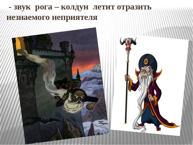 - звук рога – колдун летит отразить незнаемого неприятеля