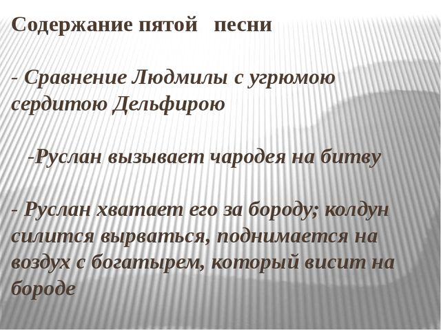 Содержание пятой песни - Сравнение Людмилы с угрюмою сердитою Дельфирою -Русл...