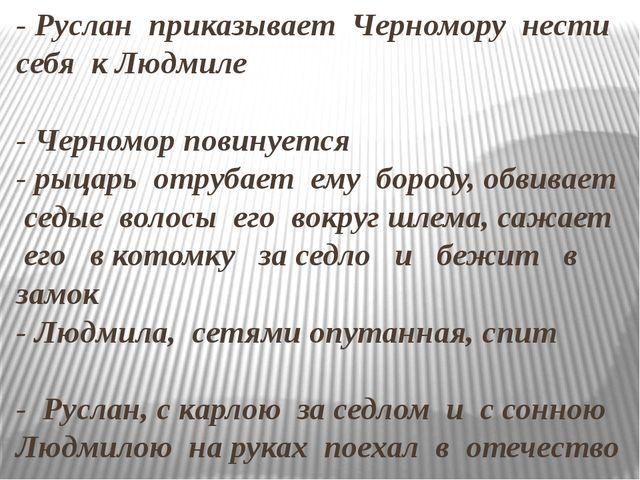- Руслан приказывает Черномору нести себя к Людмиле - Черномор повинуется - р...