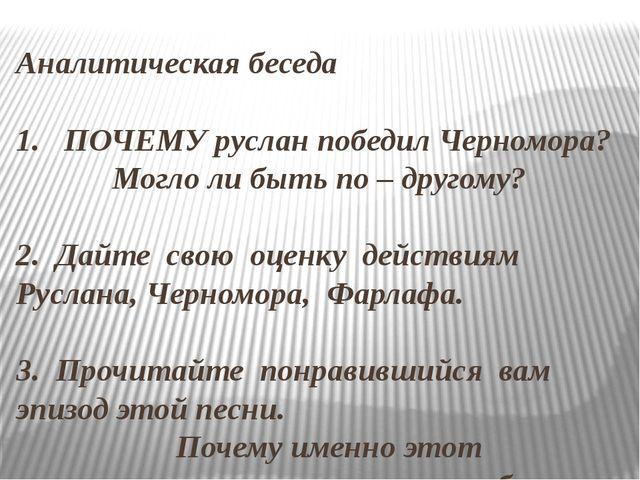 Аналитическая беседа 1. ПОЧЕМУ руслан победил Черномора? Могло ли быть по –...