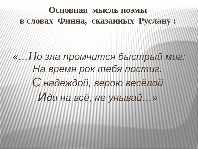 Основная мысль поэмы в словах Финна, сказанных Руслану : «…Но зла промчится б...