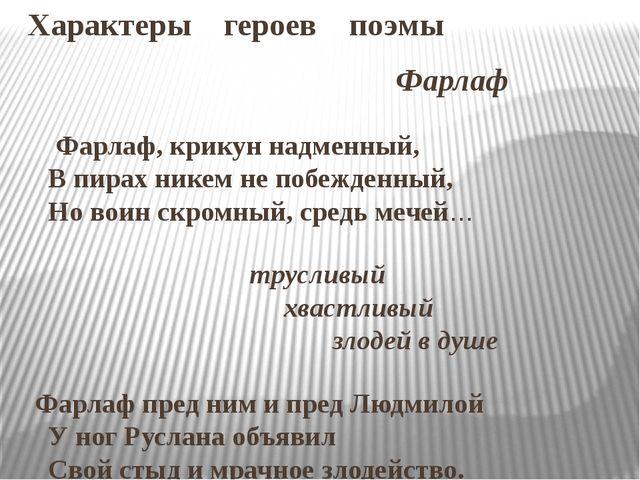 Характеры героев поэмы Фарлаф Фарлаф, крикун надменный,  В пирах никем н...