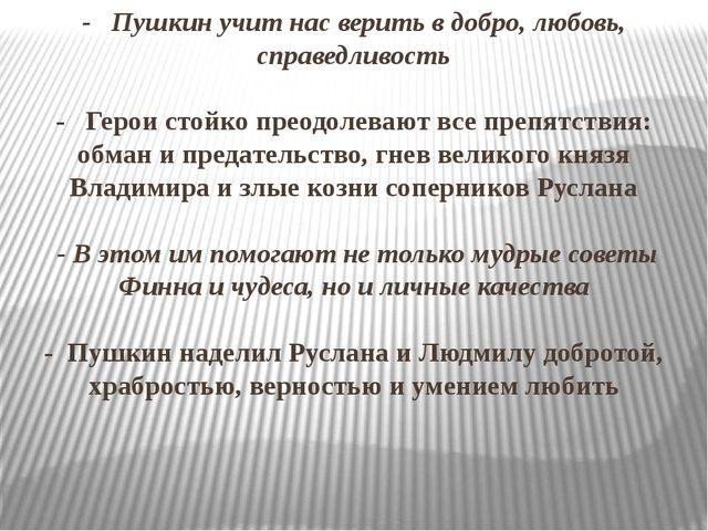 - Пушкин учит нас верить в добро, любовь, справедливость - Герои стойко преод...