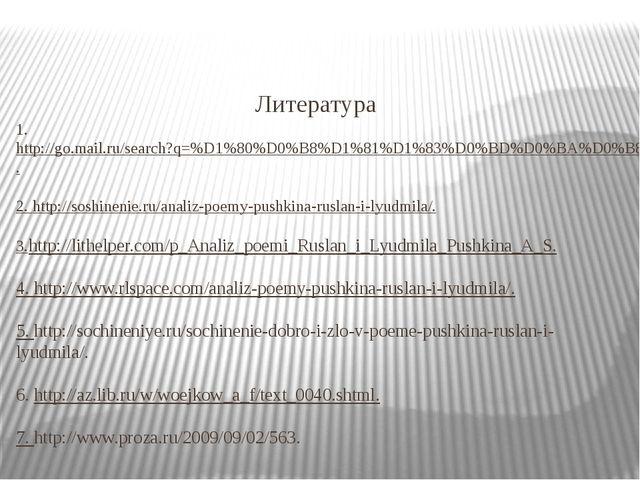 Литература 1.http://go.mail.ru/search?q=%D1%80%D0%B8%D1%81%D1%83%D0%BD%D0%BA...