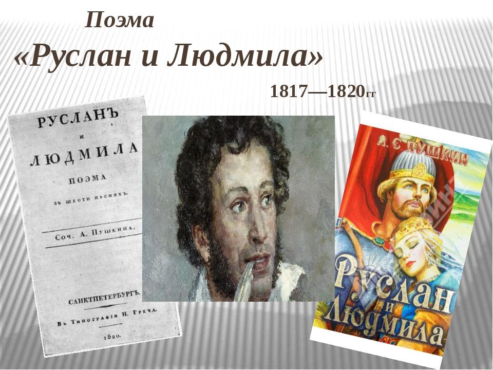 Поэма «Руслан и Людмила» 1817—1820гг