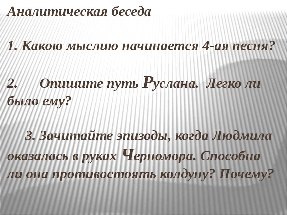 Аналитическая беседа 1. Какою мыслию начинается 4-ая песня? 2. Опишите путь Р...