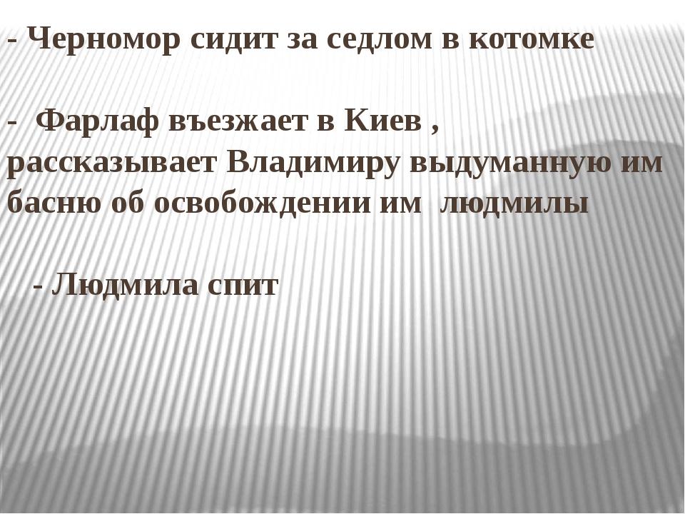 - Черномор сидит за седлом в котомке - Фарлаф въезжает в Киев , рассказывает...